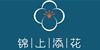 廣州錦上添花茶飲培訓學校
