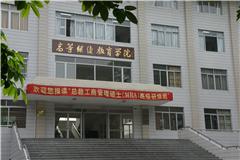 中山大学总裁高级EMBA课程研修班