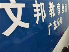 广东公务员面试培训强化班提高班课程