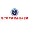 湛江市工商職業技術學校