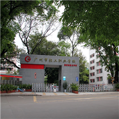 广州《数字印刷专业》初高中起点三年制中专班