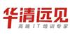 北京华清远见培训中心