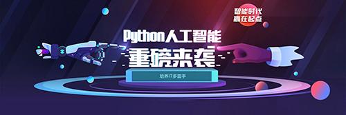 Python人工智能培訓班