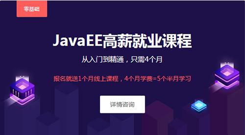 JavaEE开发培训课程