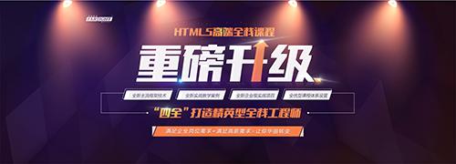 HTML5周末培训班