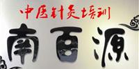 广州南大百源中医培训学院