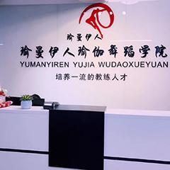 广州天河瑜伽工作坊集训