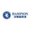 汉普森英语广州校区