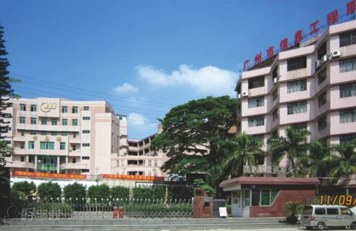 广州市信息工程职业学校环境