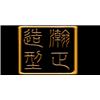 北京瀚正影视造型培训学院