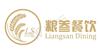 广州粮叁餐饮商学院