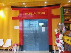 廣州跆拳道一對多課程培訓