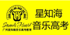 广州星知海音乐培训学校