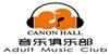 CANON HALL音乐俱乐部