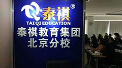 北京MBA、MPA、MEM、MPAcc签约录取班
