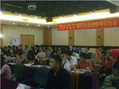 广州期货从业资格证面授班培训