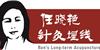 北京任晓艳现代针灸埋线培训中心