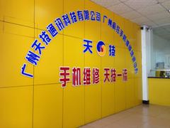 广州手机维修全能高手培训班