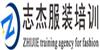 广州志杰服装培训中心