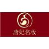 广州唐妃名妆半永久纹绣培训中心