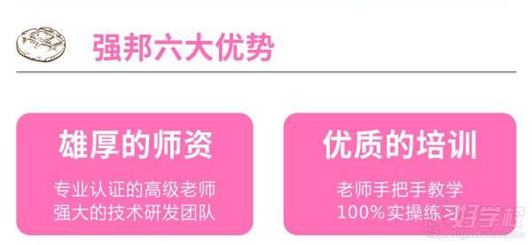 广州强邦西点烘焙培训学校怎么样?广州烘焙学校哪家好?广州烘焙培训哪家好?