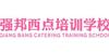 广州强邦西点烘焙培训学校