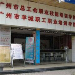 广州羊城职工-气焊工班
