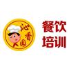 成都沁香园餐饮培训中心
