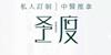 深圳圣度私人定制中医培训学校