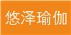广州悠泽瑜伽学院