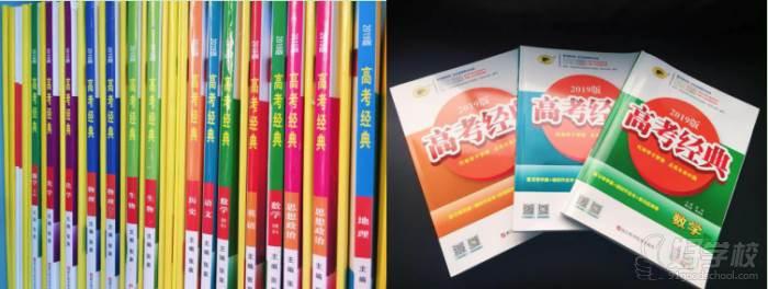 广州黄高学仕教育  高考复读课程