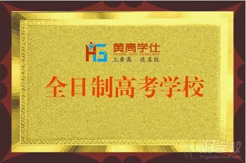 广州黄高学仕教育  学校荣誉
