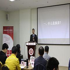 北京演讲口才速成培训班