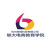 杭州联大电商教育学院