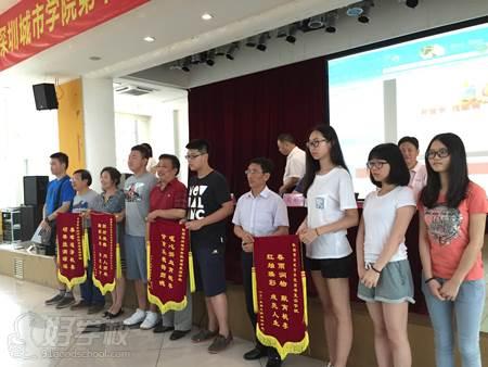 深圳城府教育