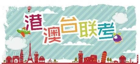 深圳城院教育港澳台联考培训班招生简章