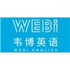 上海韦博英语培训学校
