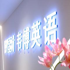 上海韦博出国考试ACT英语培训