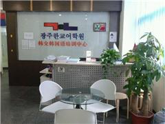 广州留学韩国预科班课程