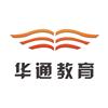 广州华通教育