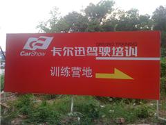 广州驾驶考证C2加强班