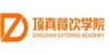 杭州顶真餐饮培训学院