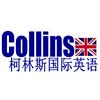 广州柯林斯国际英语学校