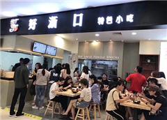 杭州连锁餐饮创业培训班