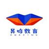广州异鸣教育艺术培训中心