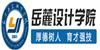 长沙岳麓职业培训学校