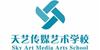 天艺传媒艺术学校