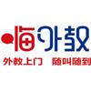 上海嗨外教培训中心