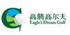 深圳高腾高尔夫俱乐部