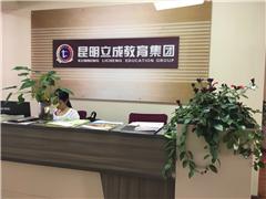 云南立成教育管理类硕士考前辅导培训